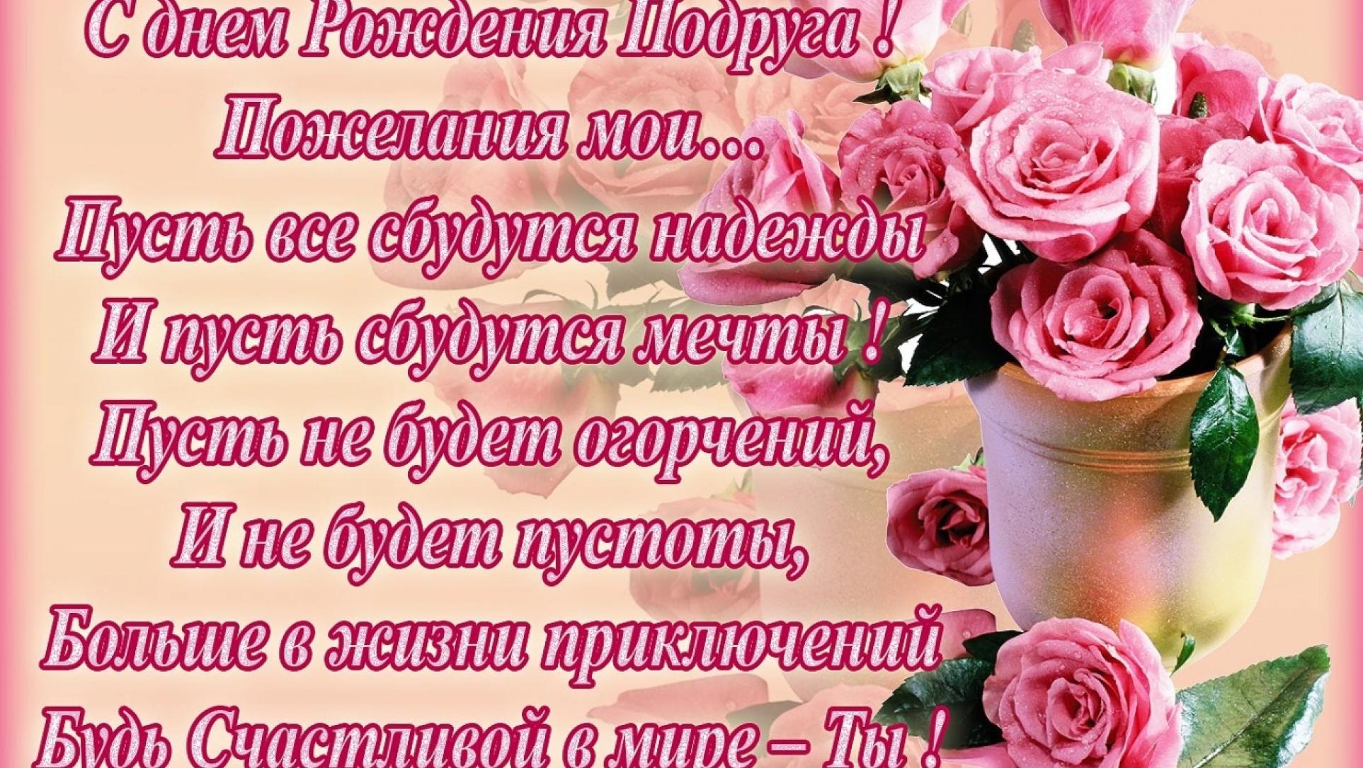 С днем рождения подружка красивое поздравление