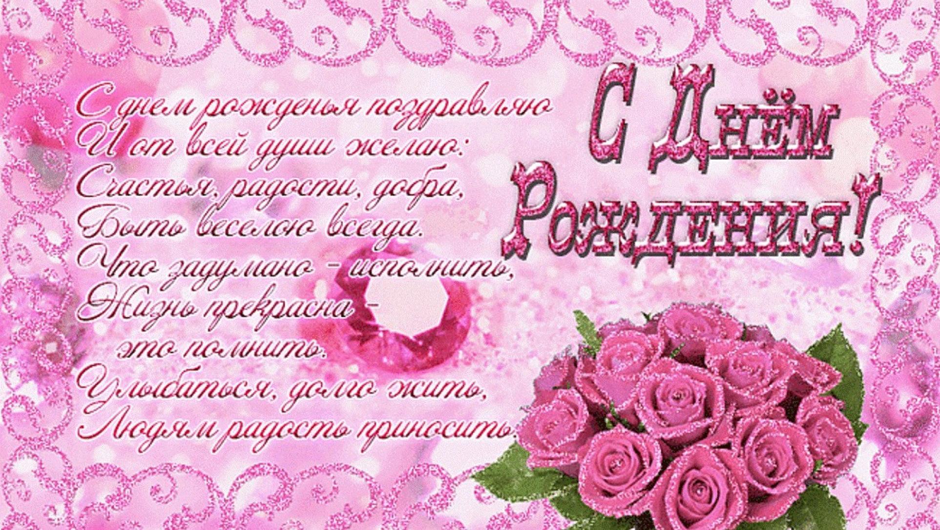 Очень трогательные поздравления для девушки с днем рождения