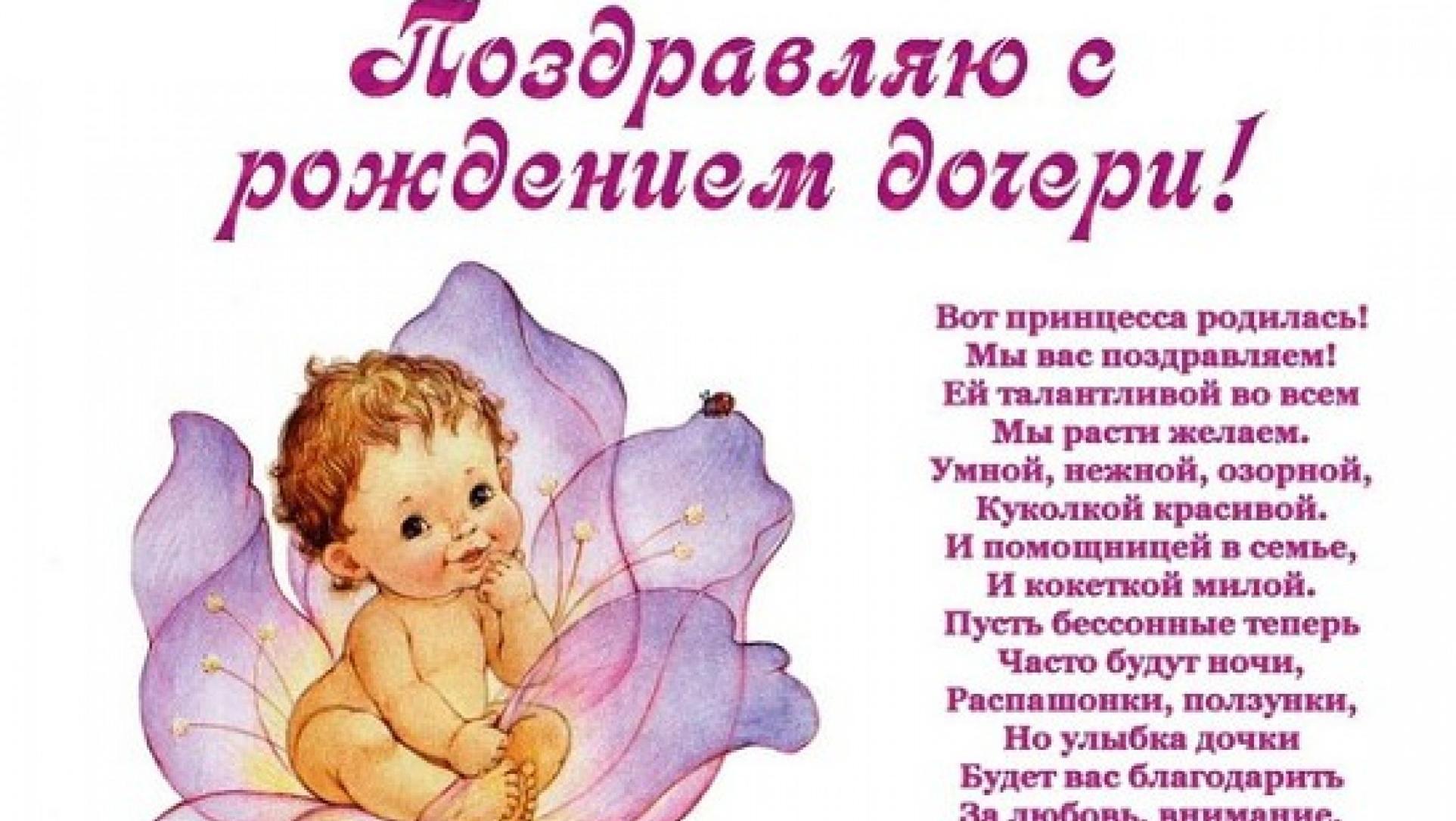 Поздравление дочке 1 год с днём рождения от мамы душевное