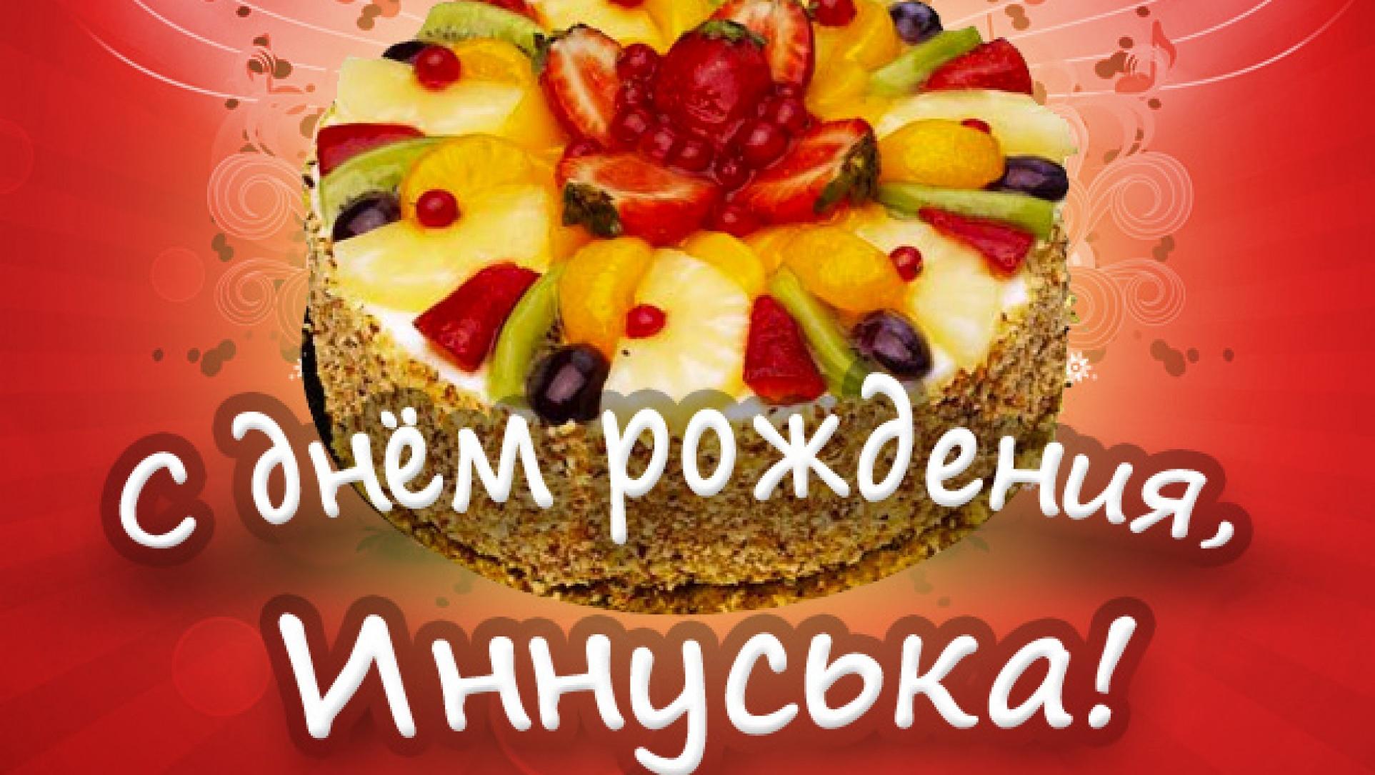 Поздравления яне с днем рождения