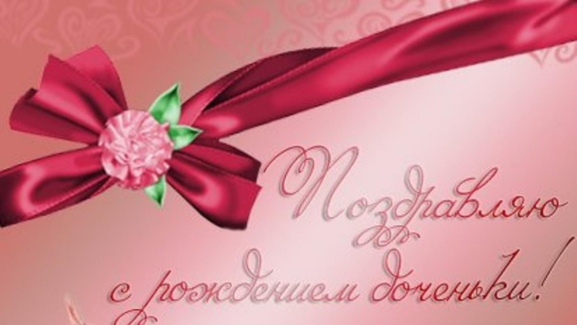 Поздравления с рождением дочери в прозе - Поздравок 85