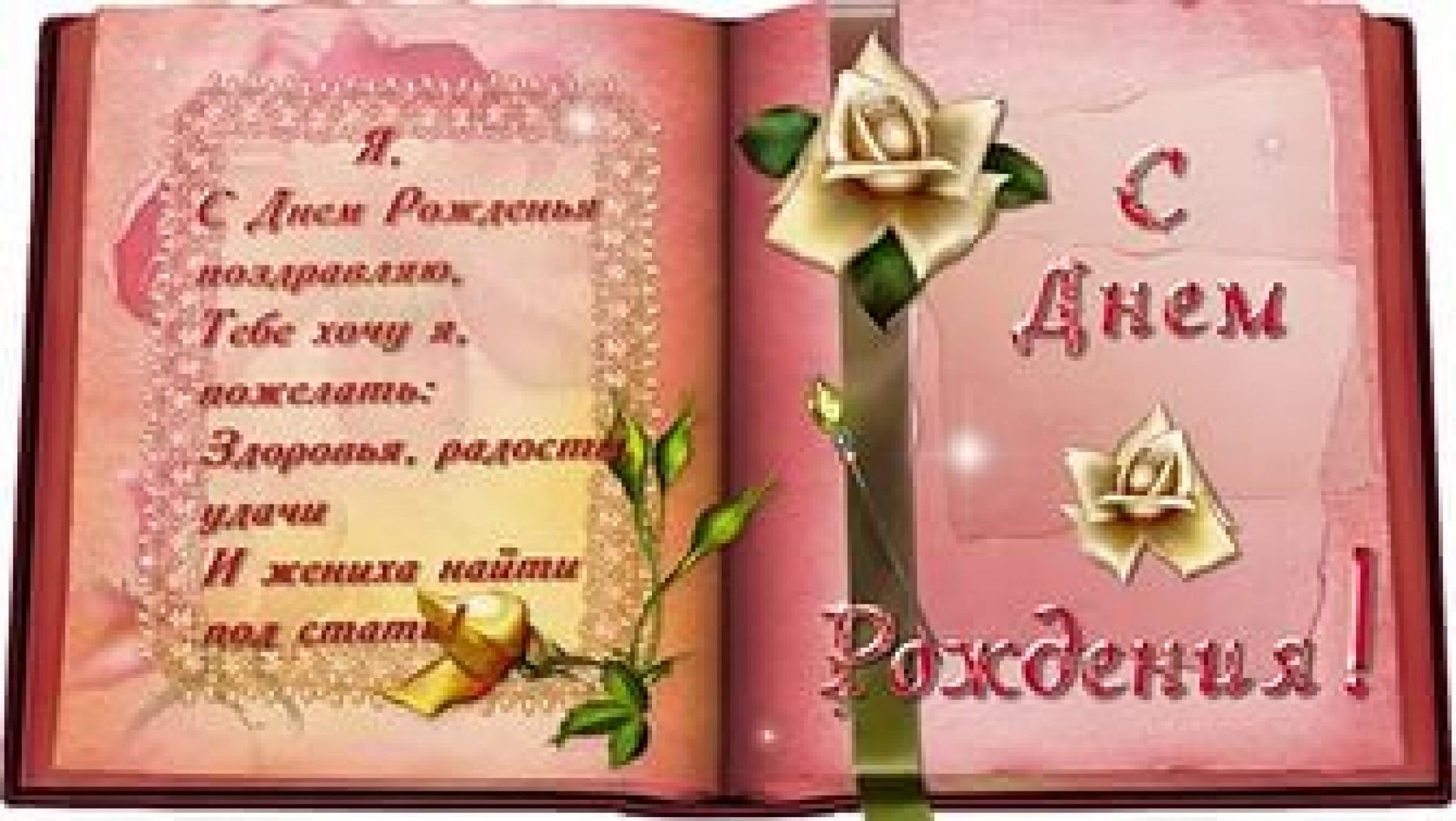 Анимированные открытки с днём рождения девушке красивые поздравления