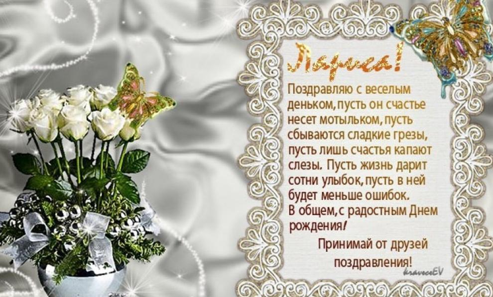 Именные поздравления с днём рождения женщине в стихах красивые 73