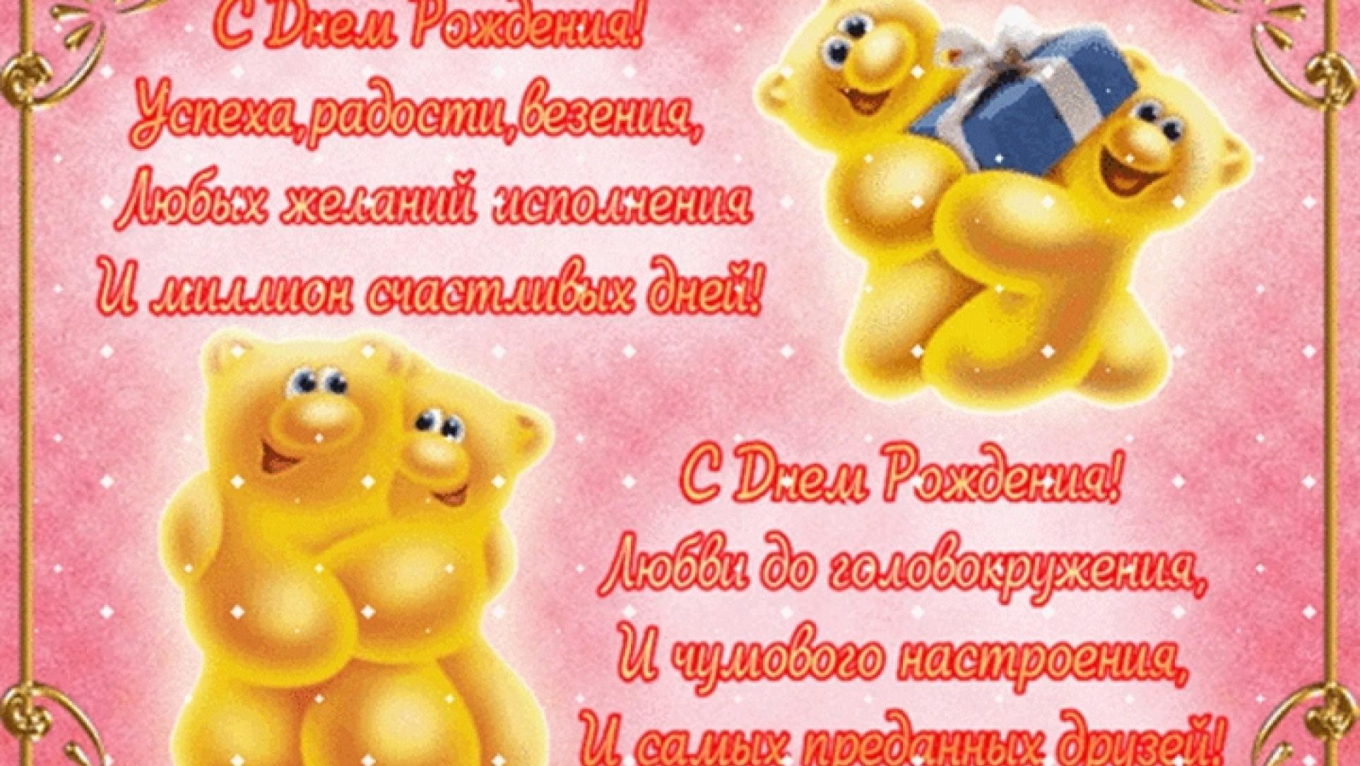 День рождения ребенка 2 года - Поздравок 61