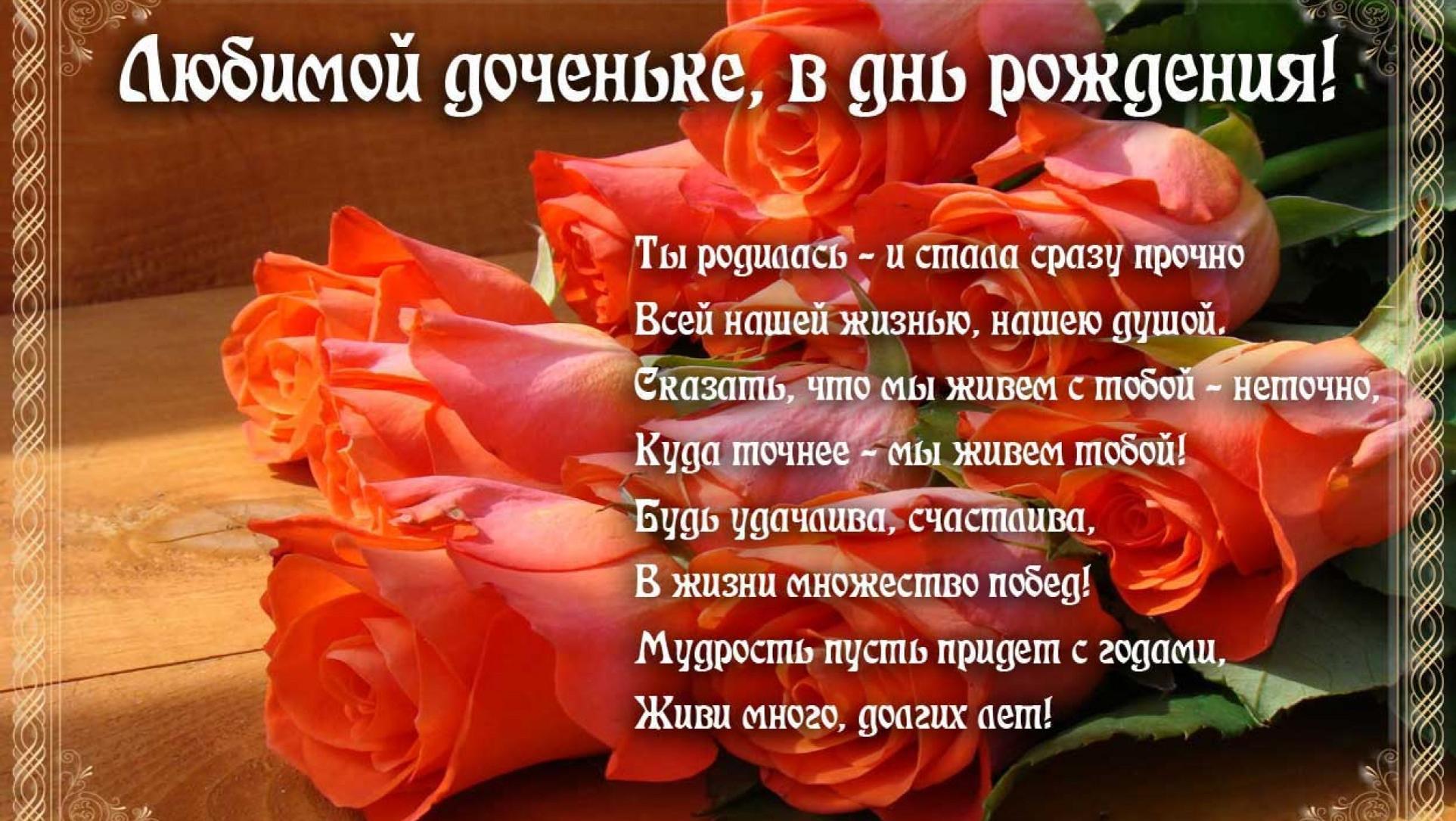 Поздравления с днем рождения взрослой дочери стихи, проза