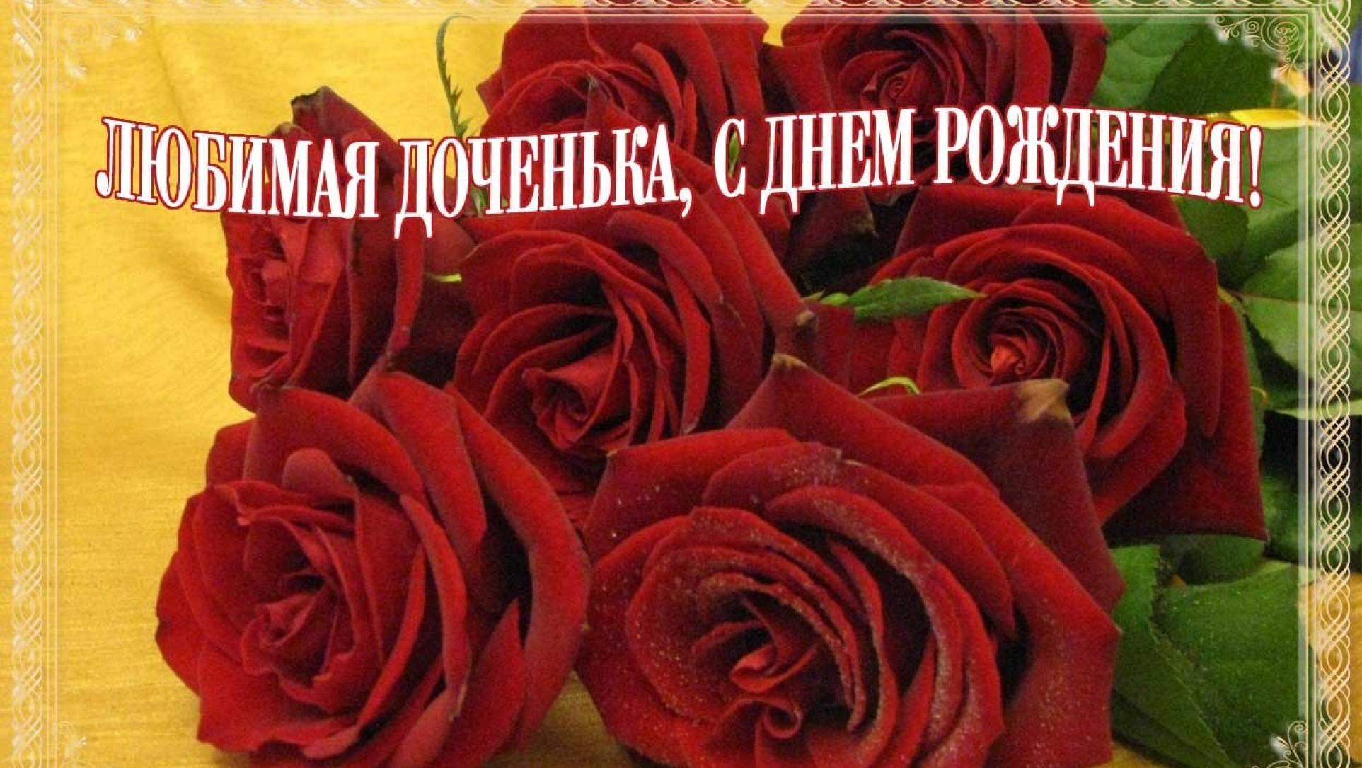 Фото цветы розы букеты с днем рождения 21