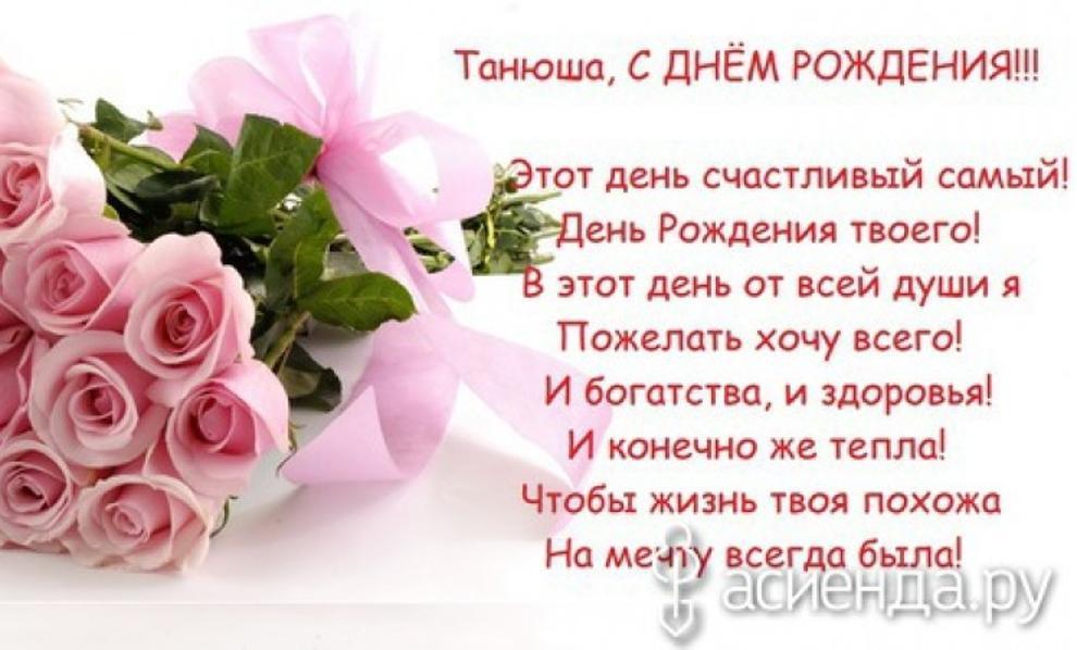 Поздравления на день рождения танечке