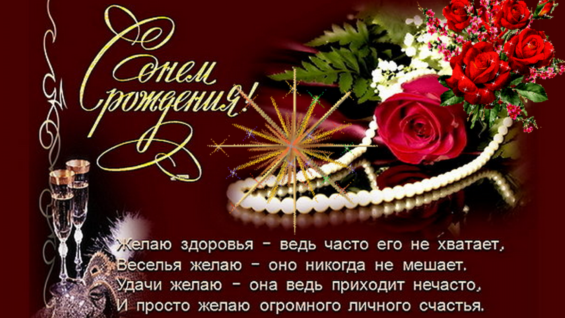 С днем рождения поздравления плейкаст женщине