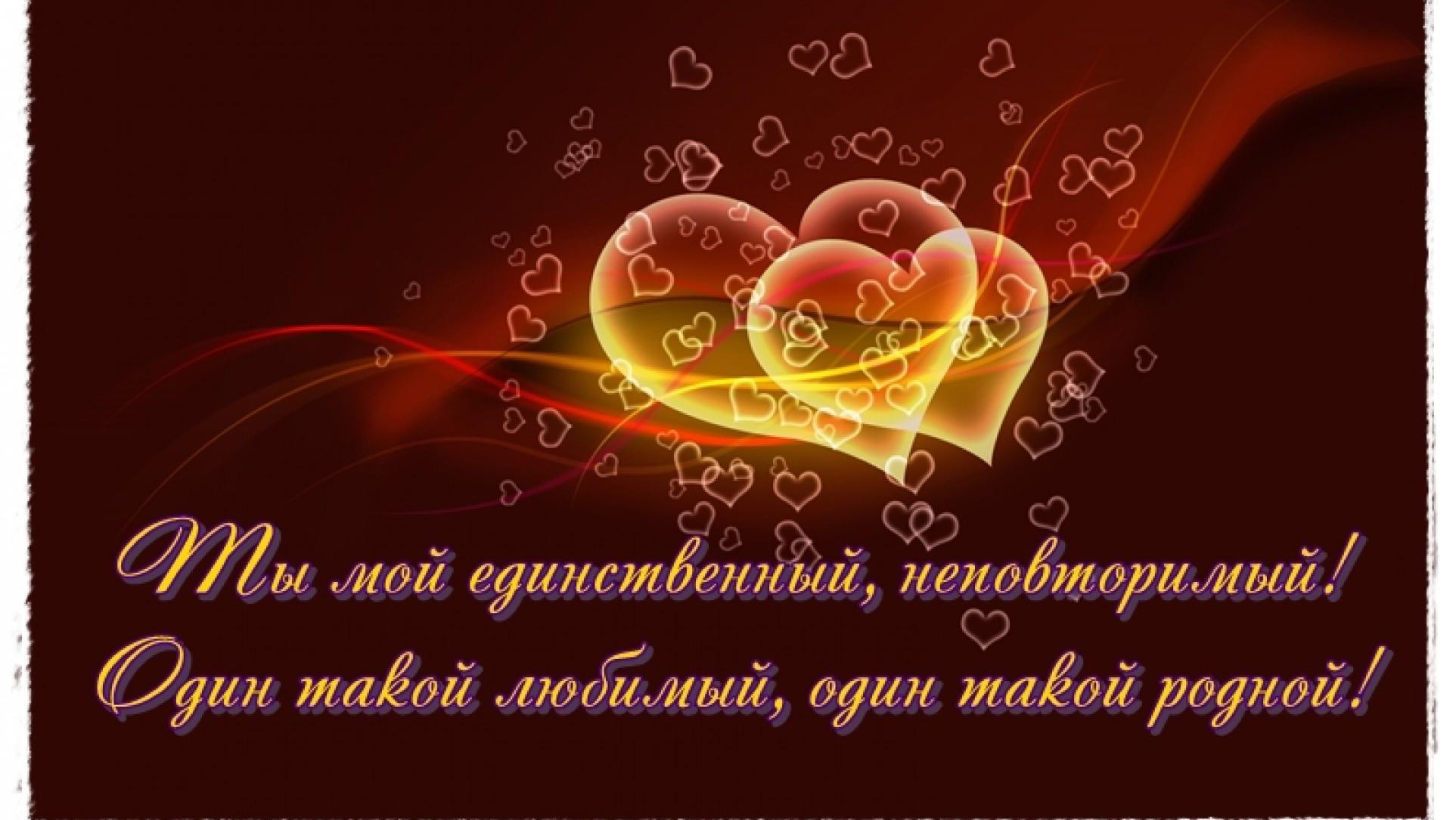 Признания - Открытки для любимых и о любви - Love