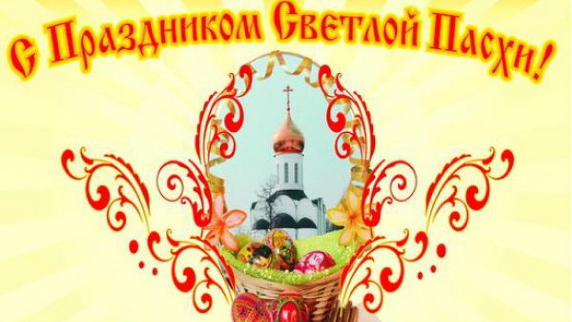 Поздравления со светлым праздником