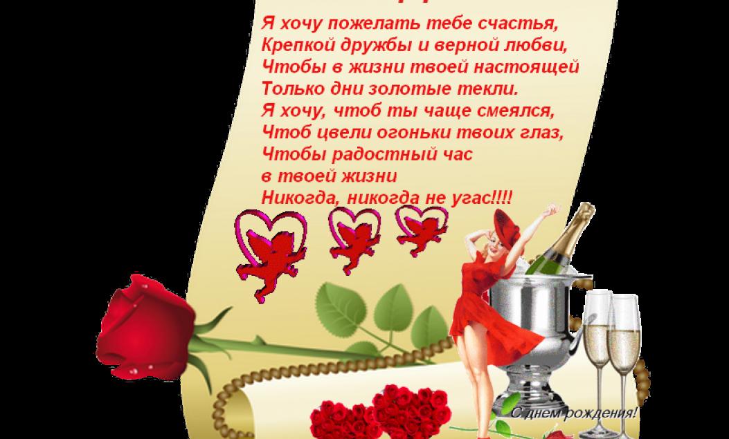Поздравление жены друга с днем рождения в стихах 43