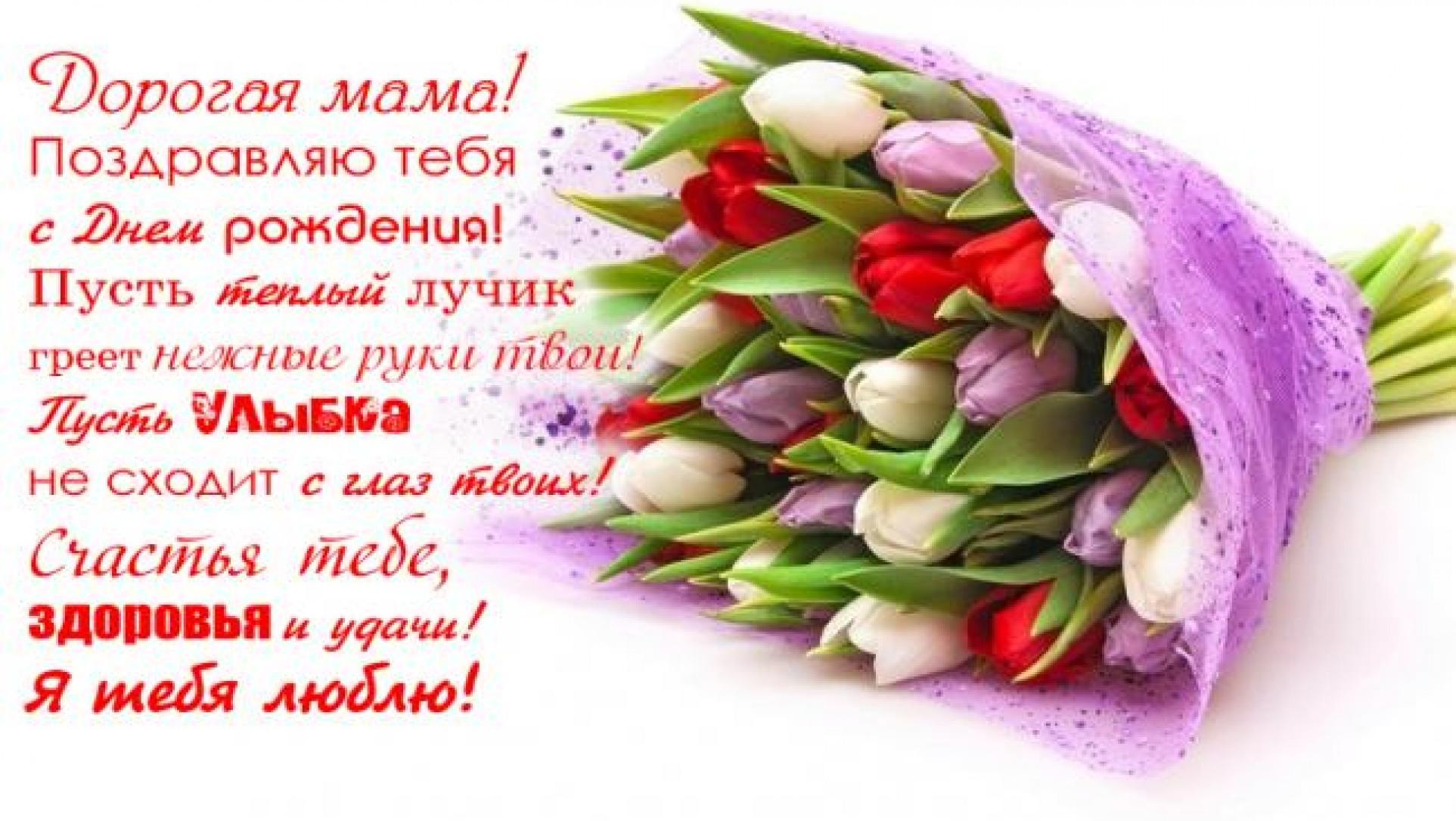 Поздравление с днем рождения маме на рождения сына