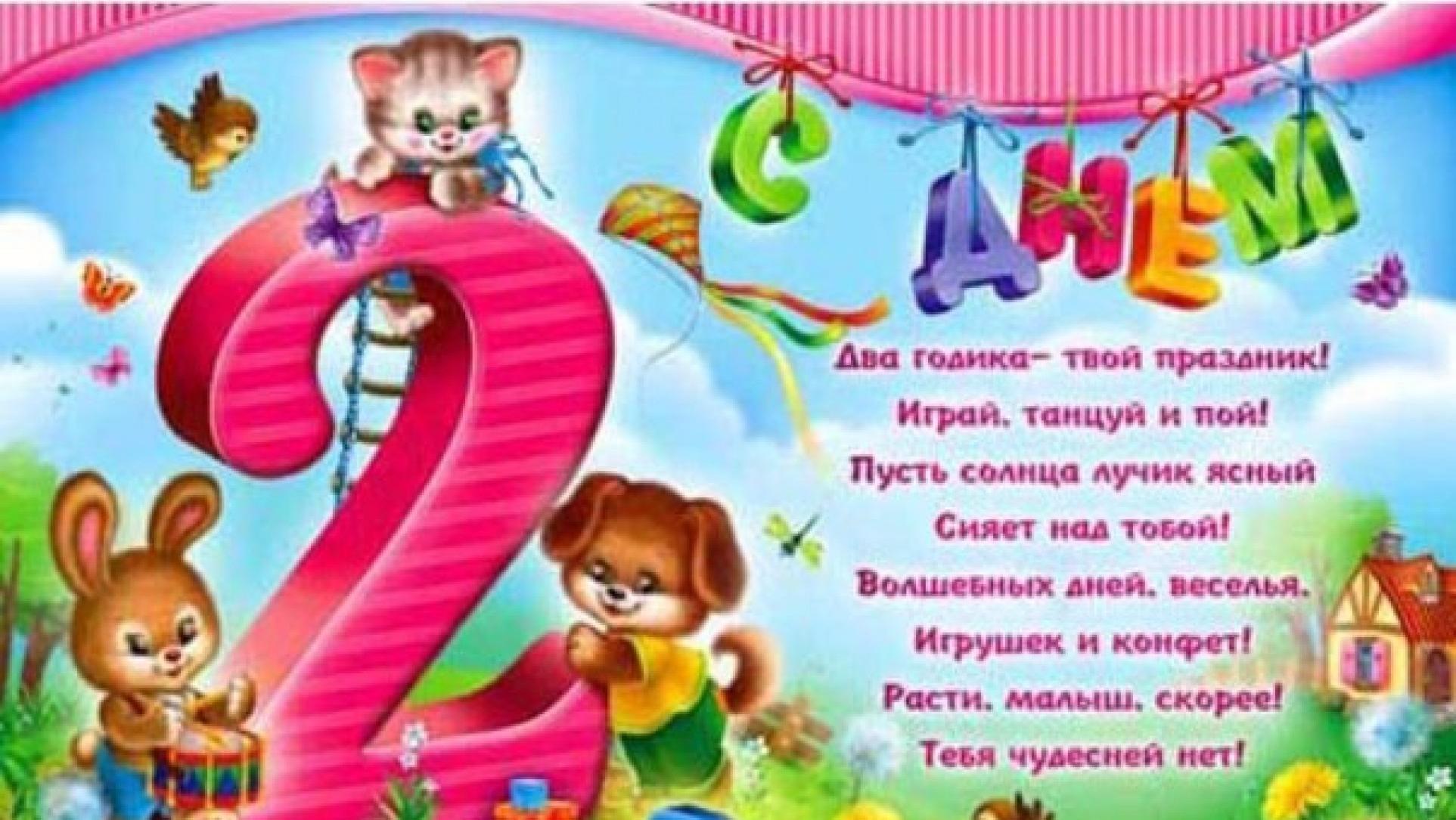 Поздравления девочке 3 года с днем рождения картинки