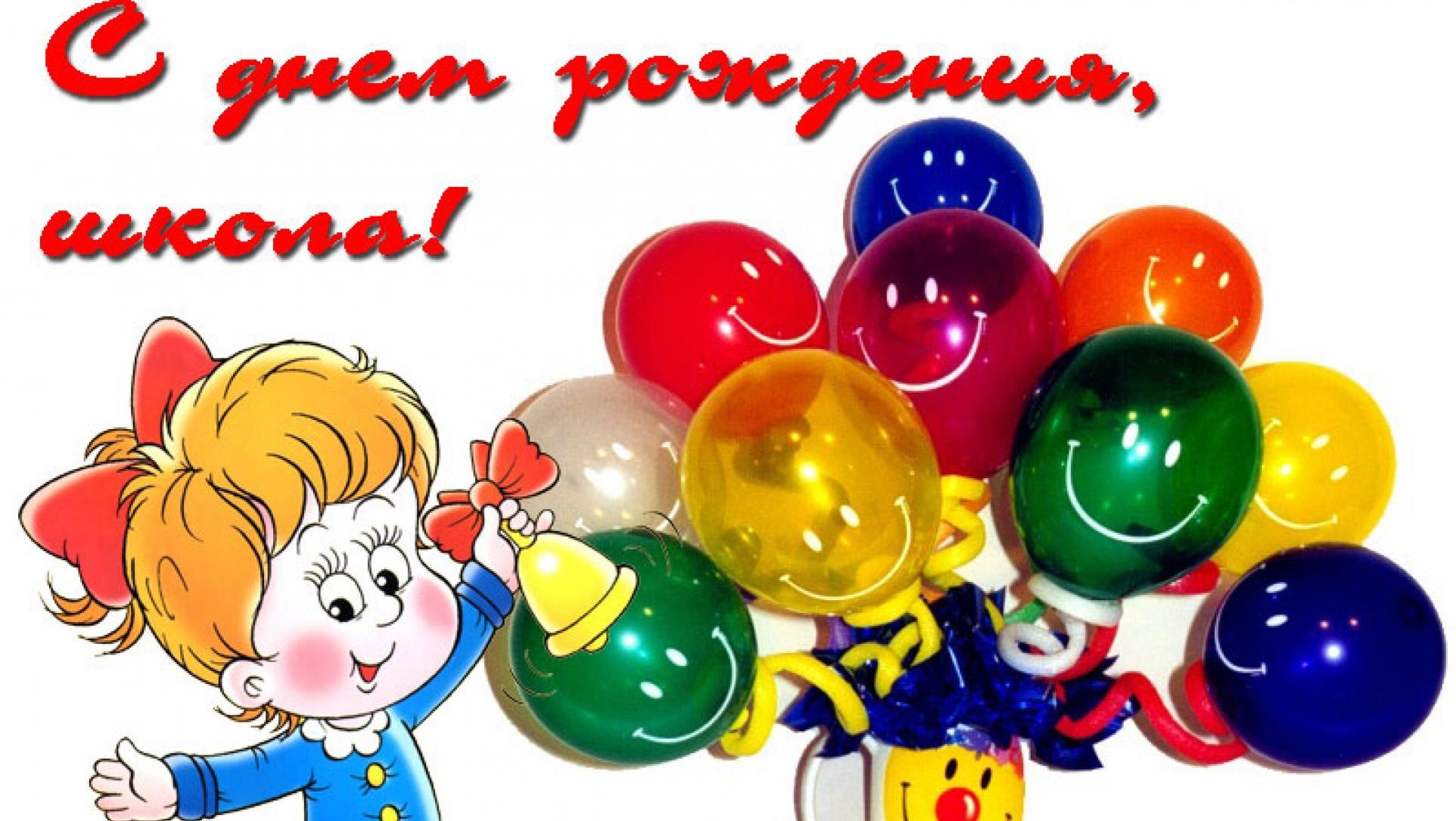 Поздравления 20 лет юбилей школы