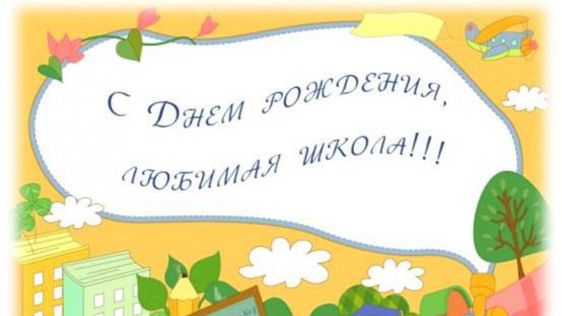 Картинки поздравление школа