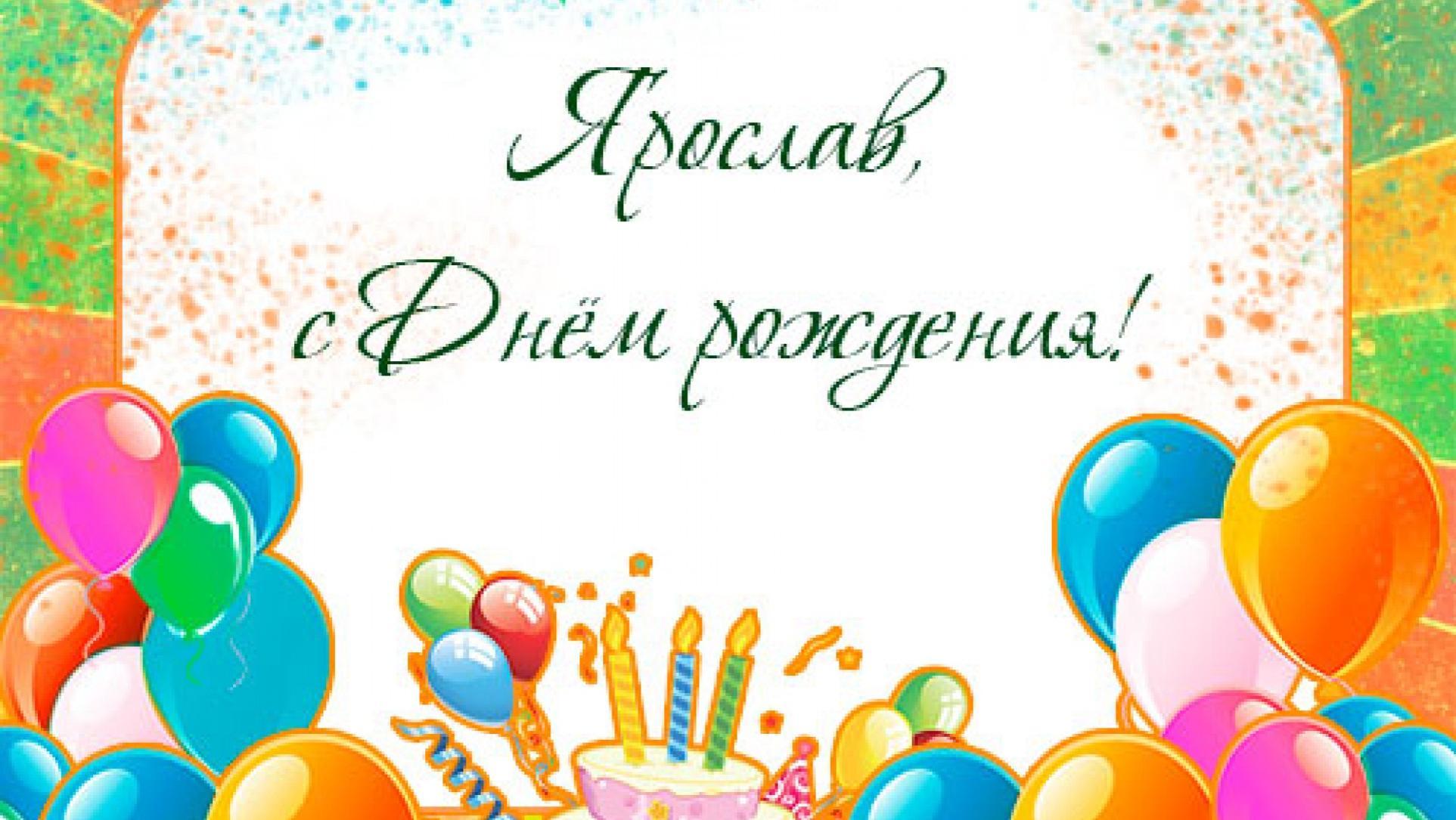 Открытка с днем рождения Ярослава скачать бесплатно 29