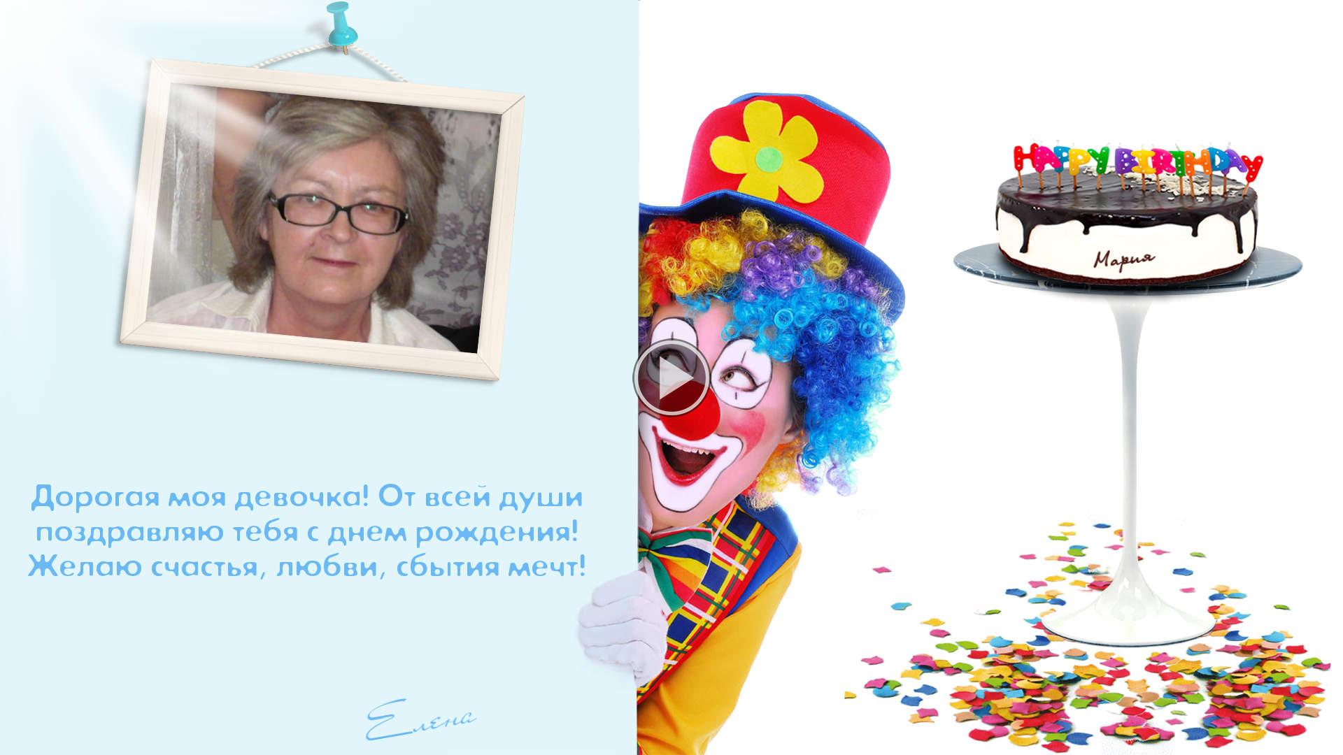 Поздравление с днем рождения бывшую
