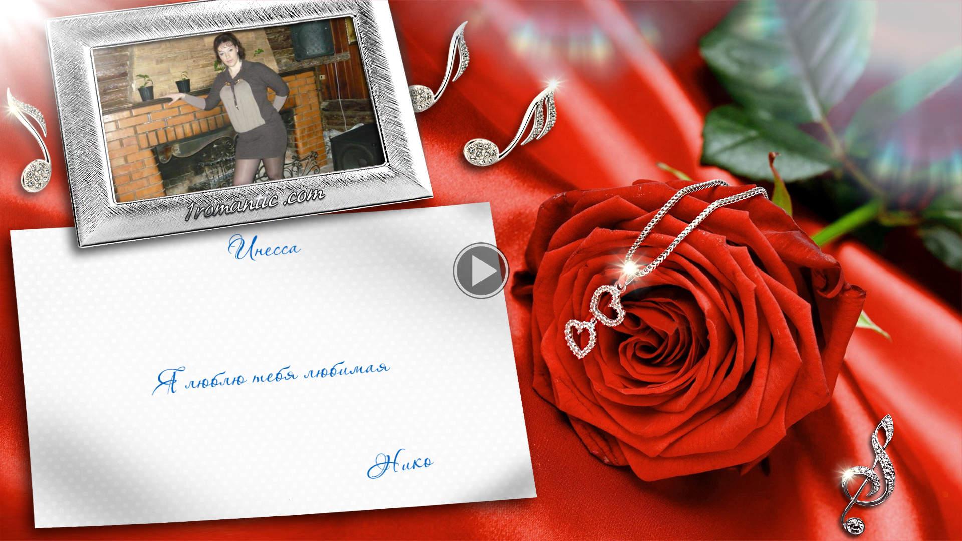 Голосовые открытки любимого с днем рождения