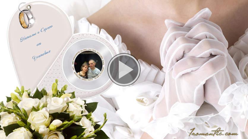 Поздравления с днем свадьбы андрея и анастасию