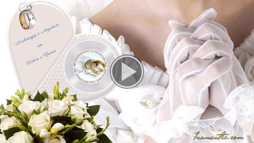 Поздравление на свадьбу саши и наташи