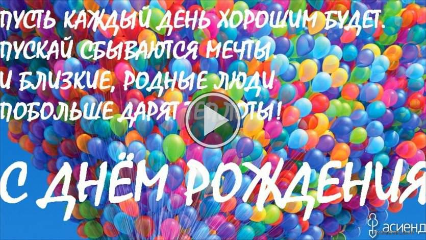 Поздравление м днем рождения друга