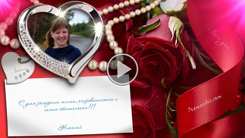Отправить музыкальную открытку с днем рождения любимый