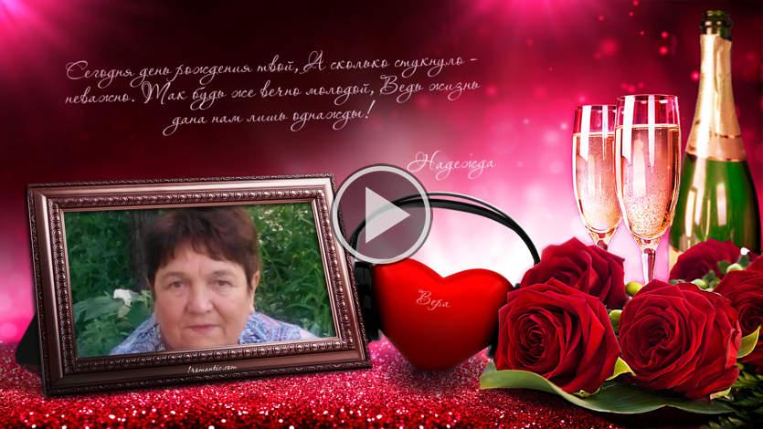 Поздравление с днём рождения тётя оля