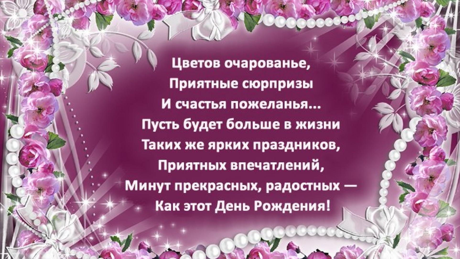 Рифматор стихи и поздравления с днем рождения 17