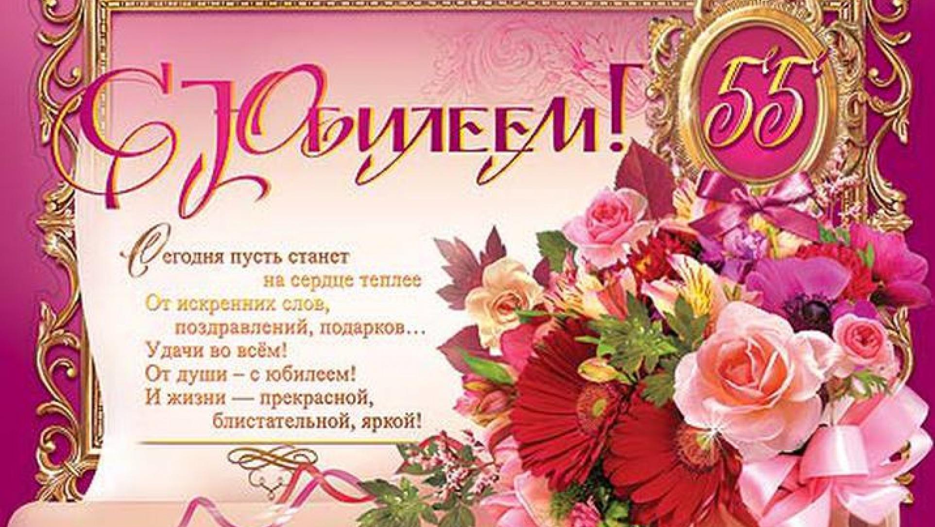 Поздравления с юбилеем женщине 55 лет открытки