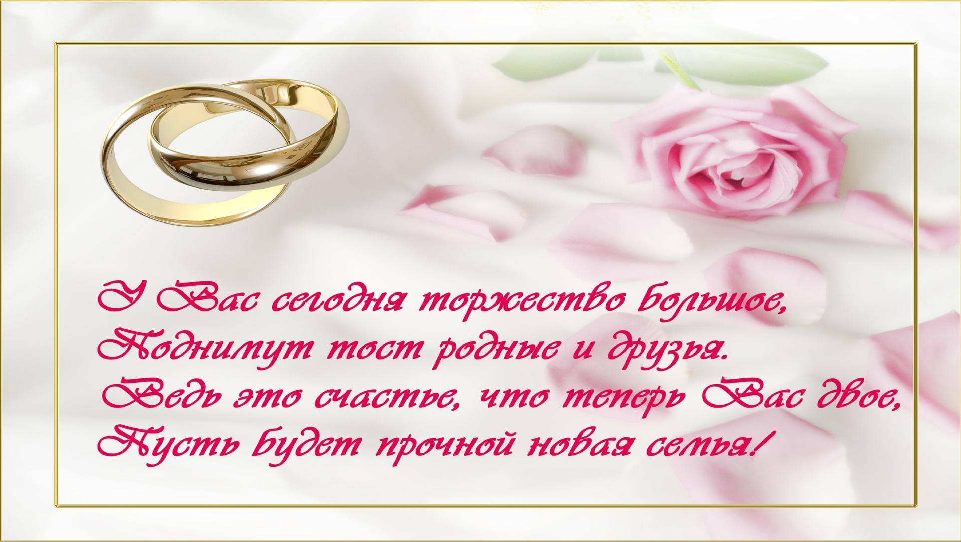 Поздравления свадебные от родных 69