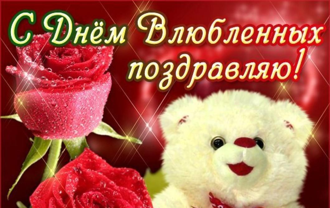 С днём влюбленных поздравления друзьям