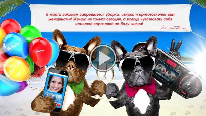 Интерактивные открытки для поздравления 366
