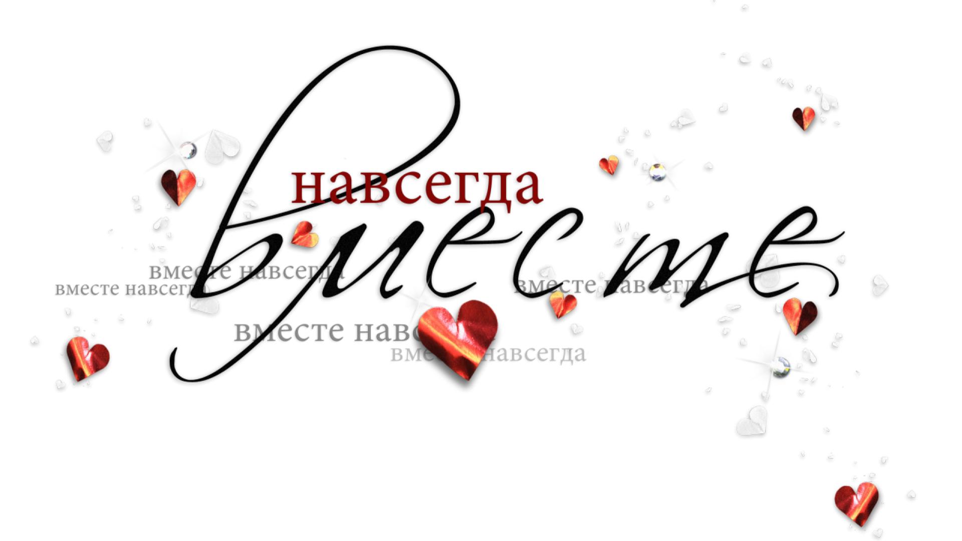 1 год отношений стихи, проза, смс - Стихи о любви 17