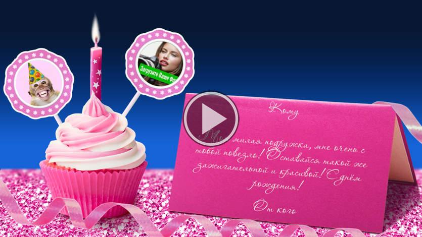 С днем рождения - Яркое поздравление!