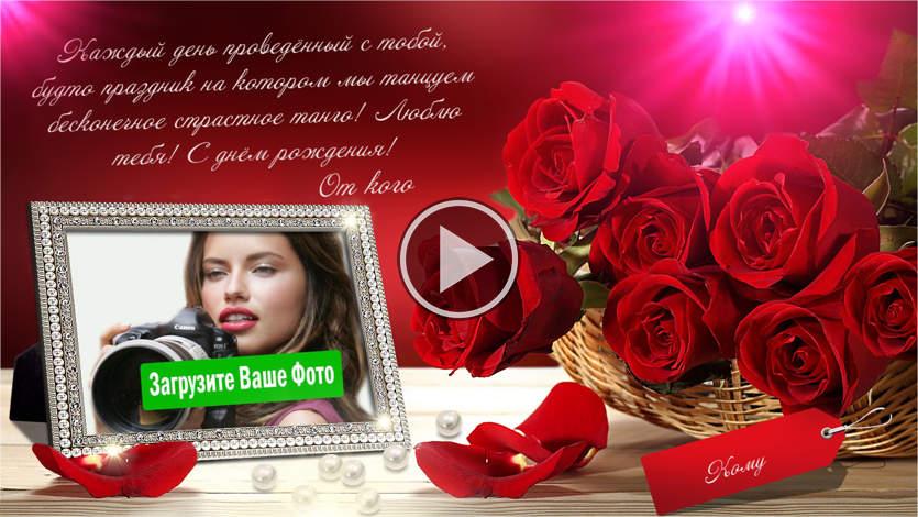 Красивая открытка с розами для любимой женщины!