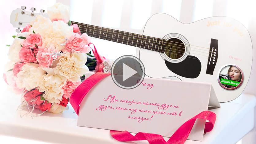 Музыкальное поздравление девушке - Ай яй яй!
