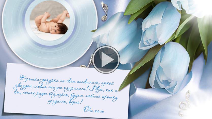 Красивая открытка на именины!