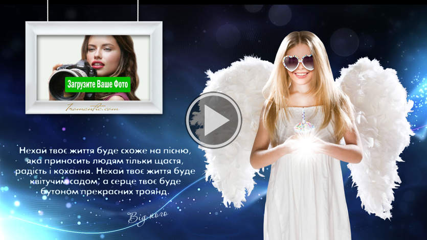С днем ангела (дни именин)