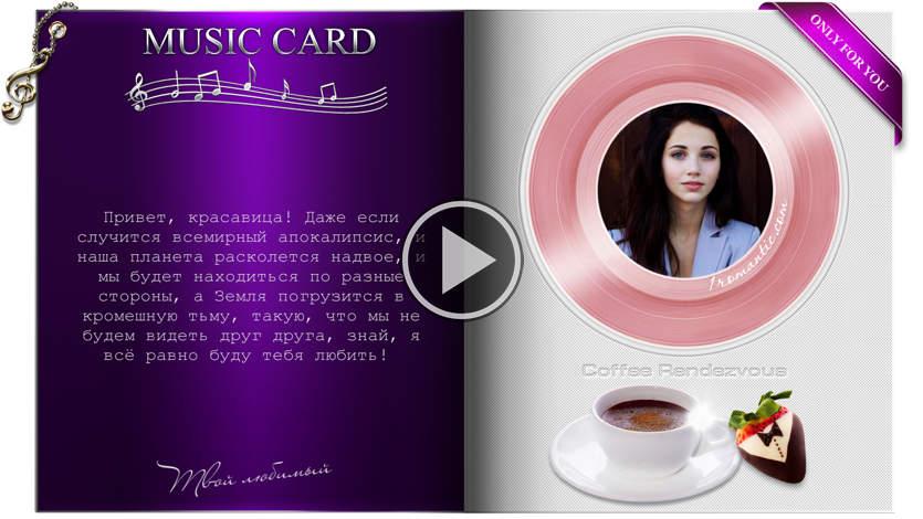 Музыкальная открытка - Прекрасное утро!