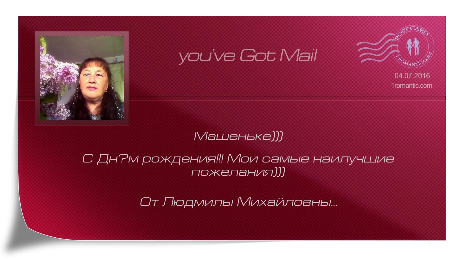 Машеньке)))