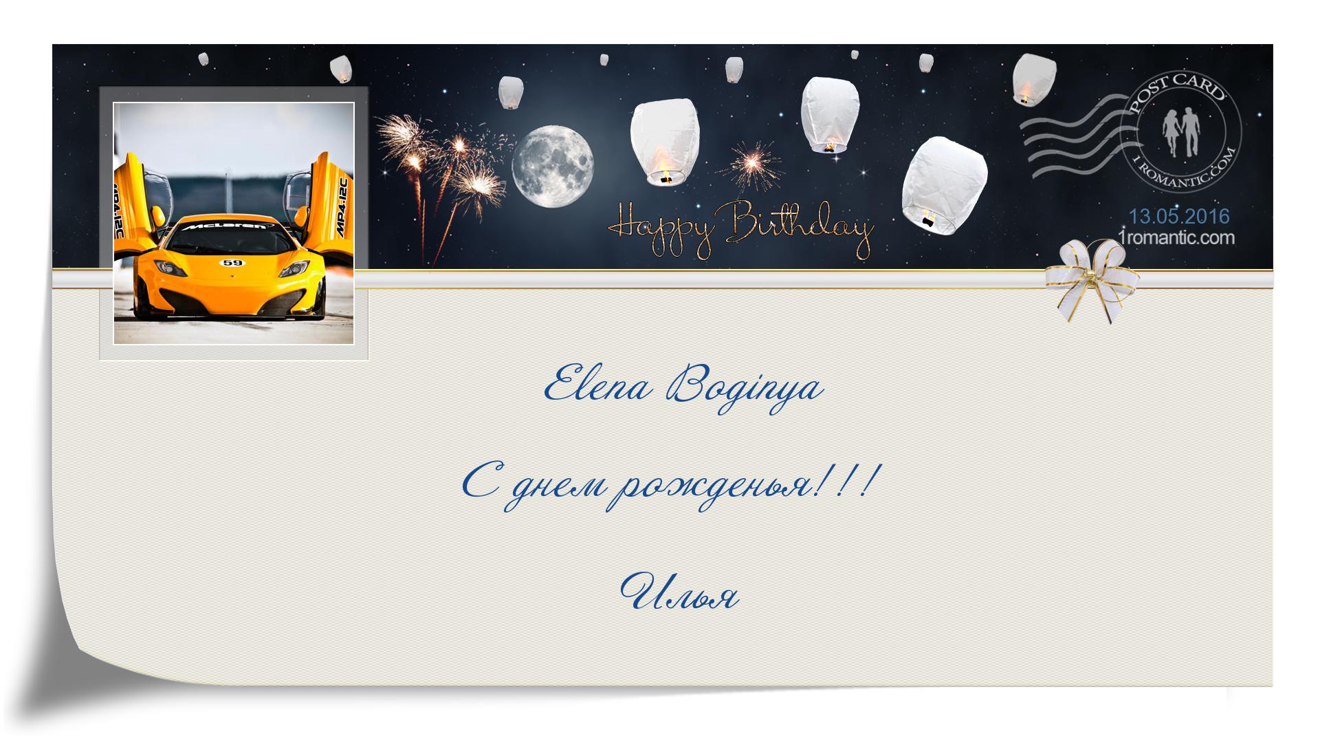 Elena Boginya