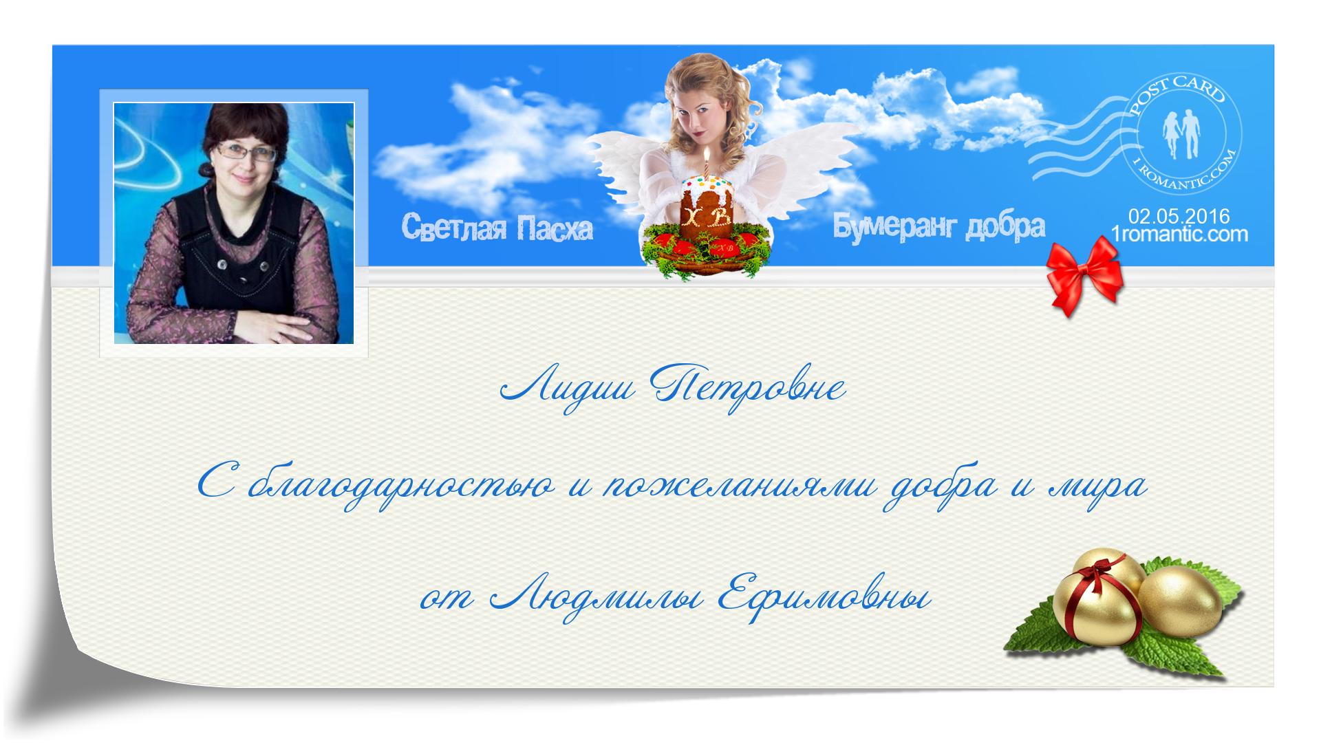 Лидии Петровне