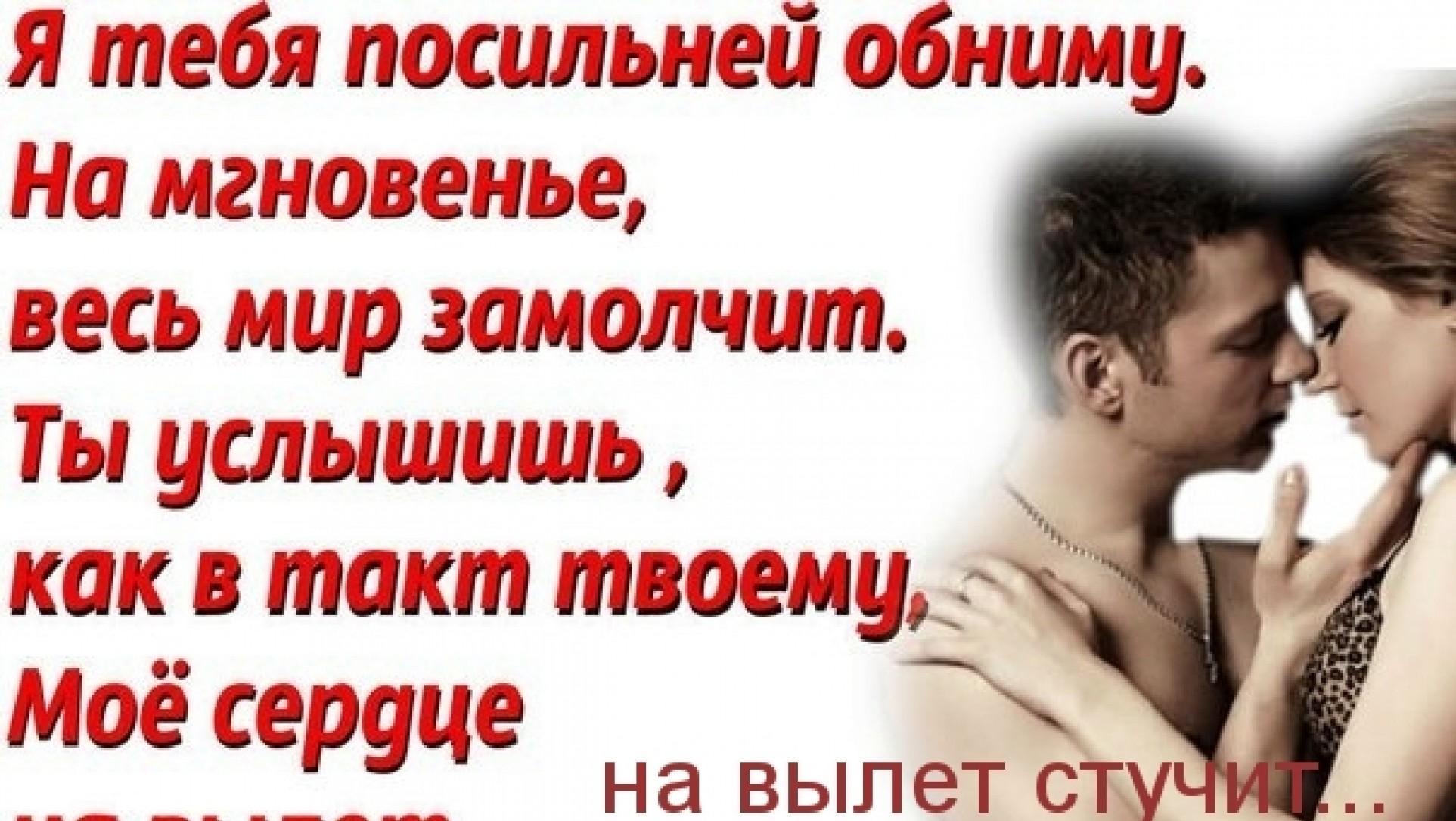 Открытки любимому мужчине обнимаю тебя, надписями