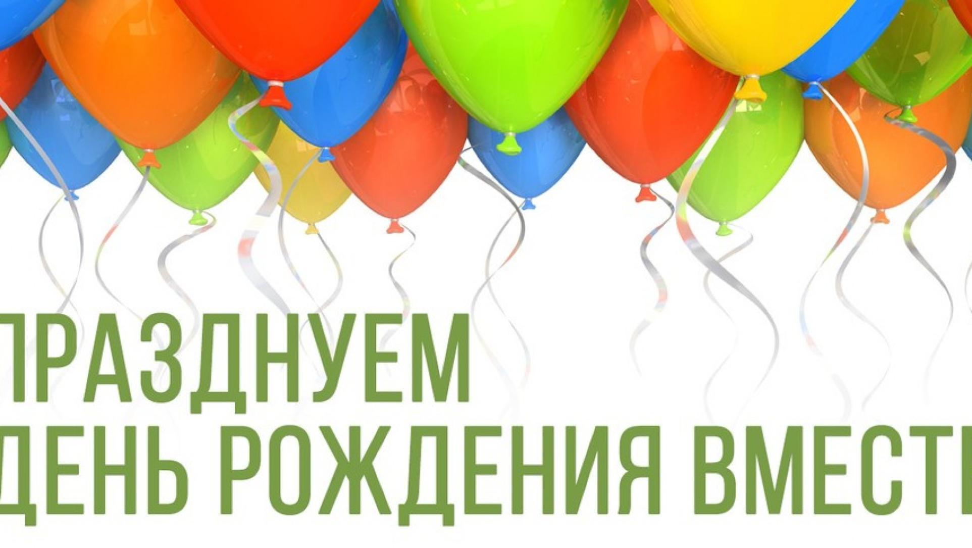 Поздравление день рождения фирмы 2 года