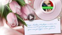 Поздравление женщине - Розовые тюльпаны !