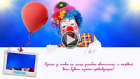 Анимация с днем рождения - Веселый Клоун!