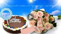 Поздравление с днем рождения - Торт с цветами!