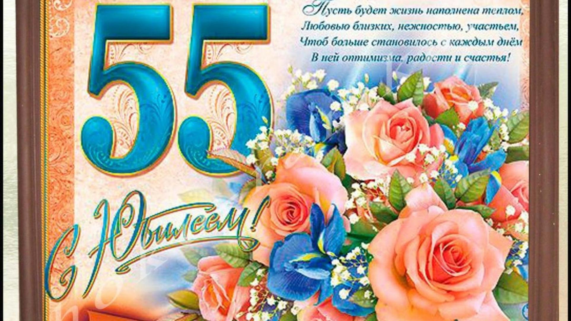 Поздравление с юбилеем 55 лет сестре шуточные фото 225