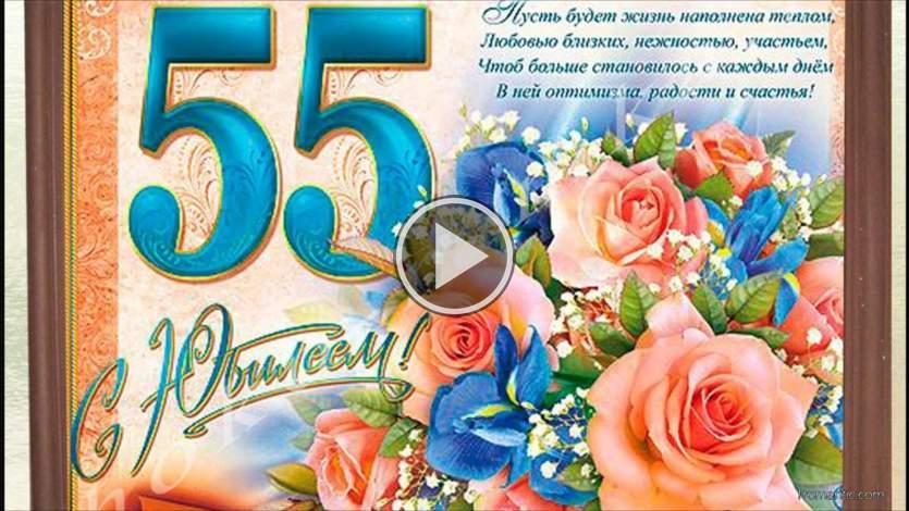 Поздравления с 55 летием женщине в прозе от сестры