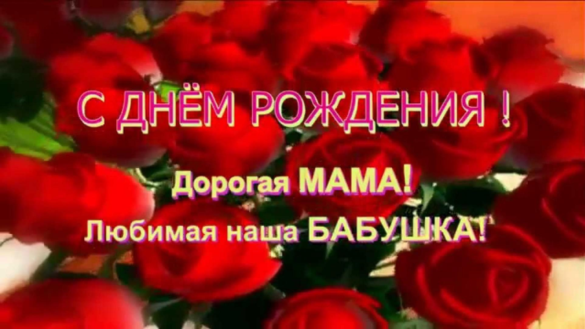 Поздравления с днем рождения своими словами маме и бабушке